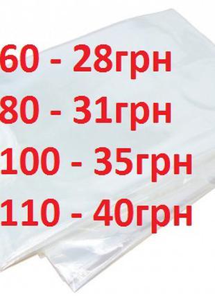Вакуумные пакеты 50х60, 60х80, 70х100, 80х110