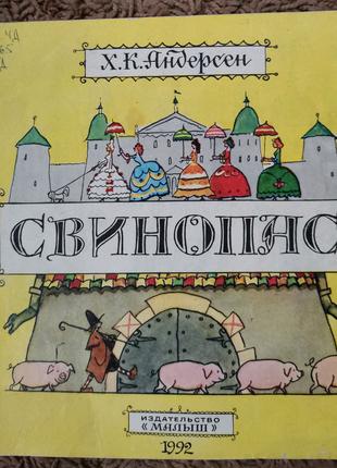 Свинопас Андерсен Кокорин сказка книга книжка детская для детей