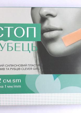 Медицинский силиконовый пластырь Стоп Рубец  9х12 см толщина 1 мм