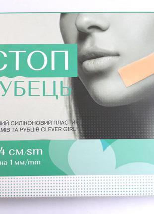 Медицинский силиконовый пластырь Стоп Рубец 32х4 см 1 мм толщина
