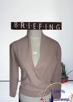 🦄🦄briefing 100 % кашемир женский свитер на запах пыльная роза ...