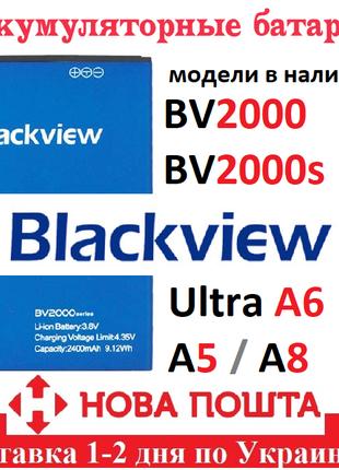 Аккумулятор / батарея Blackview BV2000 / BV2000S / Ultra A6 / .