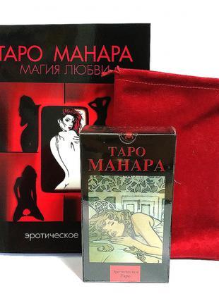 Набор Таро Манара: книга, карты и мешочек для хранения