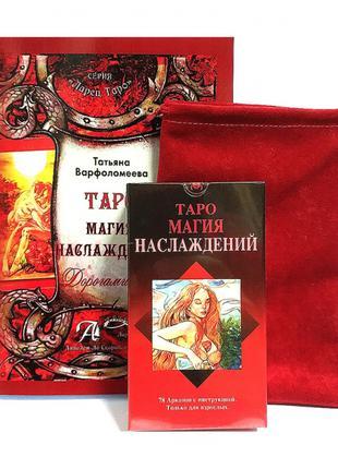 Набор Таро Магия Наслаждений: книга, карты и мешочек для хранения