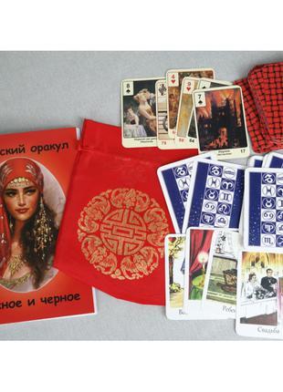 Комплект таро Цыганский оракул: Книга + 2 колоды карт