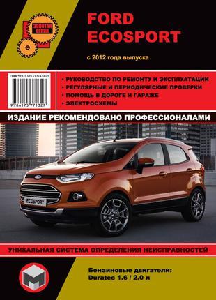 Ford Ecosport. Руководство по ремонту и эксплуатации. Книга