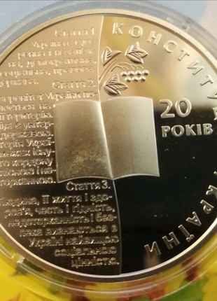 Монета НБУ 20 лет Конституции