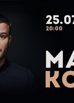 Билет на концерт Макс Корж Одесса 2020 25 июля ФАН 1/2