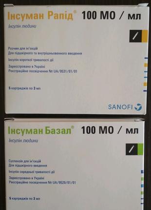 Инсуман Базал/Рапид 100ml (инсулин)