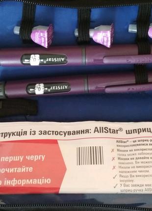 Шприц-ручки для инсулина AllStar