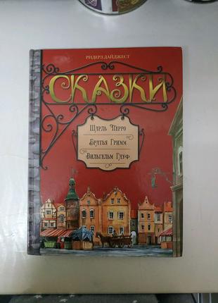 """Книга """"Сказки"""""""