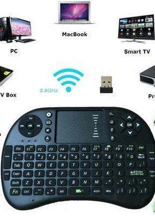 Беспроводная мини клавиатура i8 для смарт ТВ/ПК/планшетов