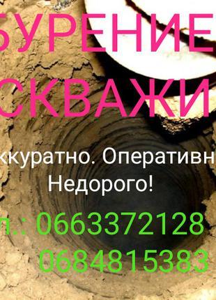 Бурение скважин Новая Водолага, Валки, Красноград, Харьков и обл.