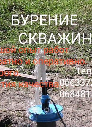 Бурение скважин Валки, Красноград, Новая Водолага и вся обл..