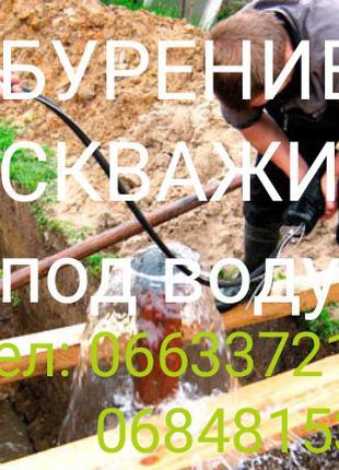 Бурение скважин Покровск, Краматорск, Константиновка и др..