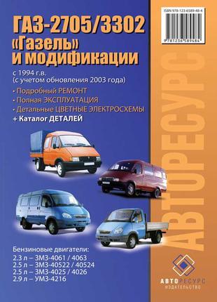 ГАЗ 2705/3302 Газель. Руководство по ремонту, каталог, книга