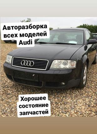 Авторазборка Audi
