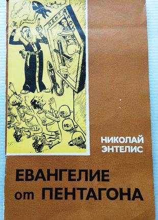 """Н. Энтелис - """"Евангелие От Пентагона"""" 1984"""