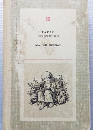 Тарас Шевченко - Малий Кобзар, 1979
