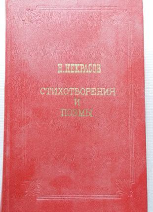 Н. Некрасов - Стихотворения и Поэмы 1980