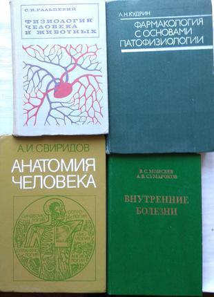 Анатомия,Физиология: Кудрин, Свиридов, Гальперин, Внутренние Боле