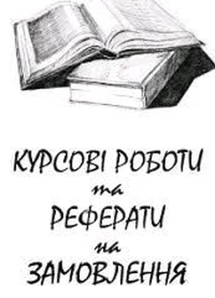 курсовые, дипломные, набор текста, оформление творческих работ