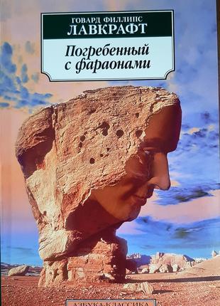 Книга Лавкрафт Г.Ф. Погребенный с фараонами