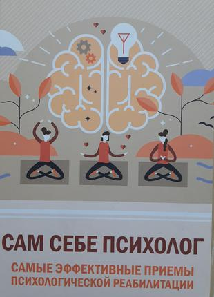 Татьяна Трофименко Сам себе психолог