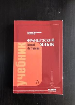 Учебник «Французский язык» И.H.Поповa