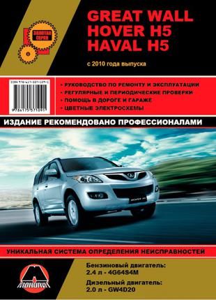 Great Wall Hover H5 / Haval H5. Руководство по ремонту. Книга.