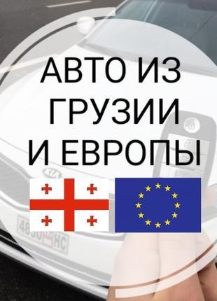 Пригон авто с Европы, Грузии, Америки/растаможка под ключ/