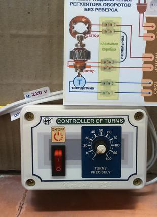 регулятор коллекторного  с поддержанием оборотов (аналог TDA1085)