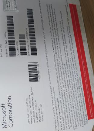 Ліцезція Windows 10
