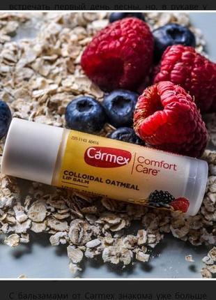 Carmex бальзам для губ ягодная смесь мюсли