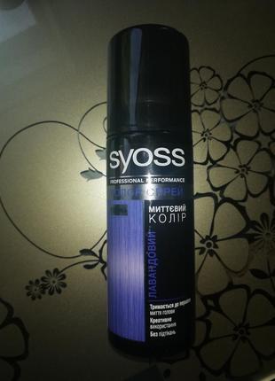 Красящий спрей для волос syoss color spray лавандовый