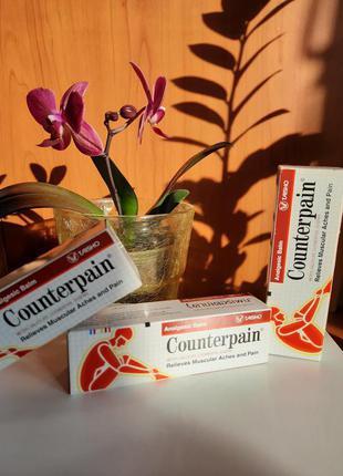 Обезболивающая мазь с разогревающим эффектом Counterpain
