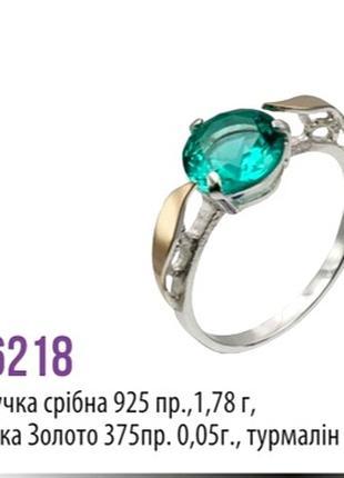 Серебро. Турмалин. Серебряное кольцо с турмалином!