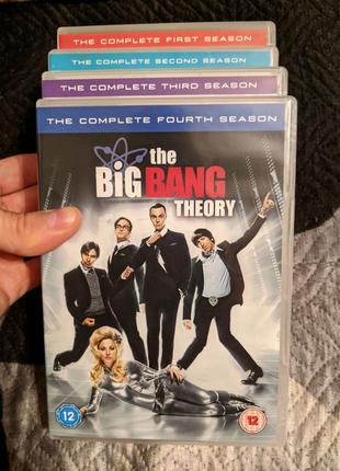 The Big Bang Theory( Теория Большого взрыва)