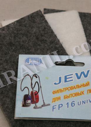 Фильтр пылесоса трехслойный Jewel FP 16 универсальный (165x100мм)