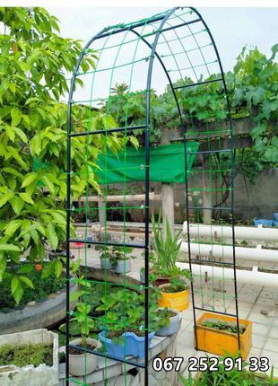 Садовая арка для растений    240см *140