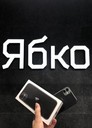 NEW IPhone 11 64/128/256 магазин Ябко