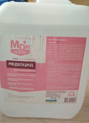 Медидиоцид 5 л.