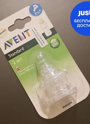 Соски 3+ для бутылочек Philips Avent серии Standard Essential