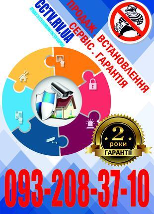 Встановлення та продаж систем охорони