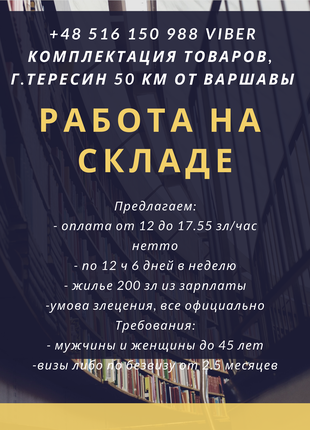 Работа/Праця в Польше/ Польщі на складе