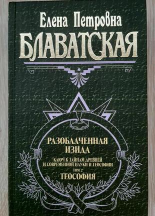 Е.П. Блавватская Разоблаченная Изида Т2. Теология
