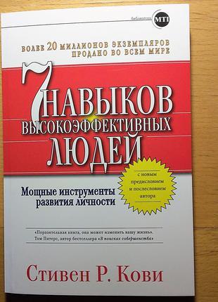"""""""7 навыков высокоэффективных людей"""", С. Р. Кови"""