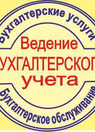 Бухгалтер. сдача отчетов, консультации для фоп