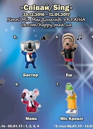 Коллекция Игрушки McDonalds Happy Meal из мультфильма Пой, sing