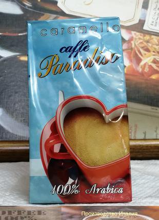 Італійська кава Paradiso з карамеллю